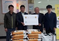 한국국토정보공사 인천북부지사 명절맞이 후원