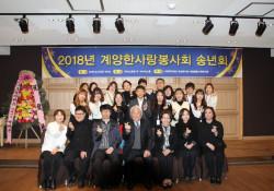 2018년 계양한사랑봉사회 송년회