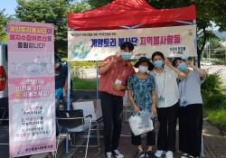 계양토리봉사단 7월 지역봉사활동
